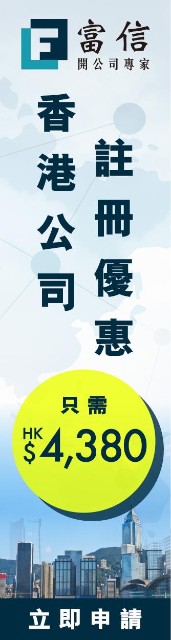 香港最平開公司會計師